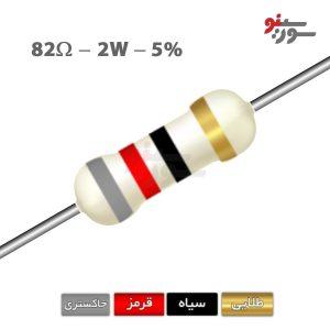 82ohm-2W Resistor-مقاومت 2وات
