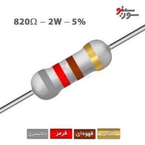 820ohm-2W Resistor-مقاومت 2وات
