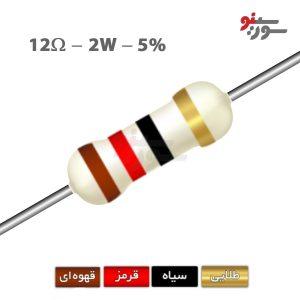 12ohm-2W Resistor-مقاومت 2وات