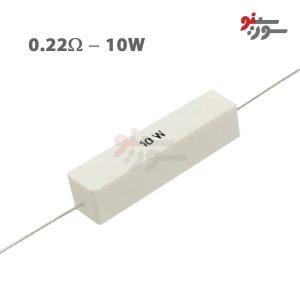 0.22ohm-10W Resistor-مقاومت 10وات