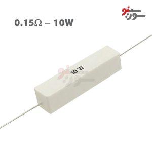 0.15ohm-10W Resistor-مقاومت 10وات
