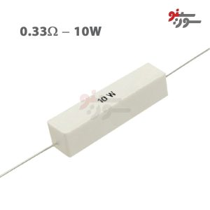 0.33ohm-10W Resistor-مقاومت 10وات