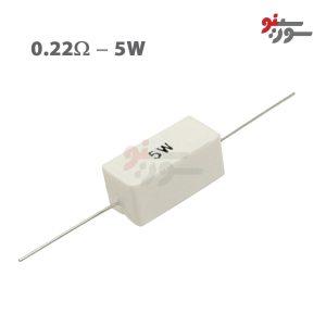 0.22ohm-5W Resistor-مقاومت 5وات