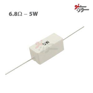 6.8ohm-5W Resistor-مقاومت 5وات