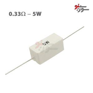 0.33ohm-5W Resistor-مقاومت 5وات