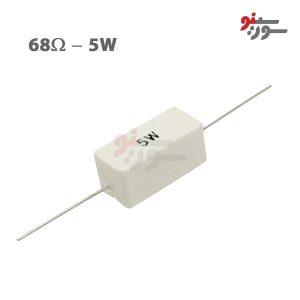 68ohm-5W Resistor-مقاومت 5وات