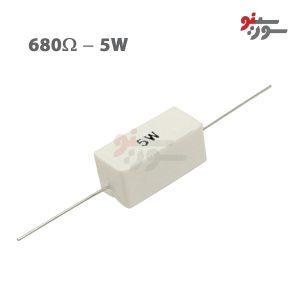 680ohm-5W Resistor-مقاومت 5وات