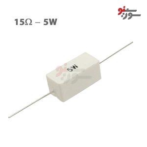 15ohm-5W Resistor-مقاومت 5وات