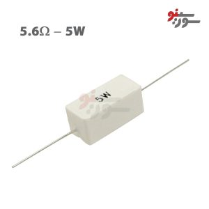 5.6ohm-5W Resistor-مقاومت 5وات