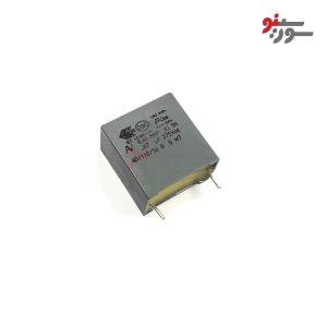 470nF-275V MKP Capasitor - خازن