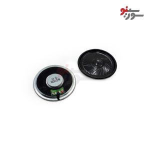Speaker 8Ω-1.5W- بلندگو طلقی سایز 0.50