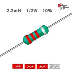 Inductor 2.2mH-0.5W - سلف اکسیال 1/2وات