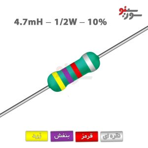 Inductor 4.7mH-0.5W - سلف اکسیال 1/2وات