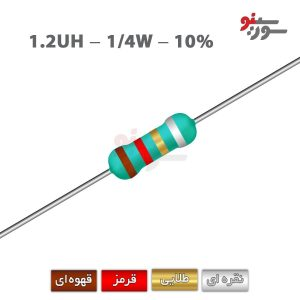Inductor 1.2uH-0.25W - سلف اکسیال 1/4وات