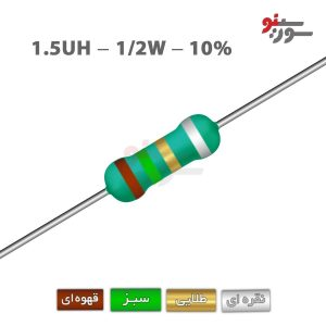 Inductor 1.5uH-0.5W - سلف اکسیال 1/2وات