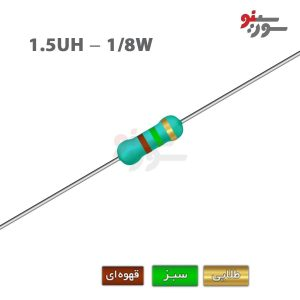 Inductor 1.5uH-0.125W - سلف اکسیال 1/8وات