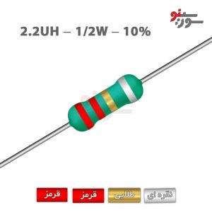 Inductor 2.2uH-0.5W - سلف اکسیال 1/2وات