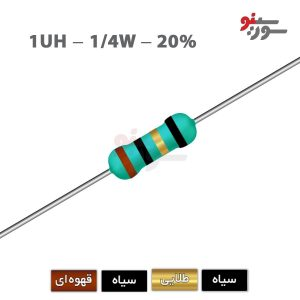 Inductor 1uH-0.25W - سلف اکسیال 1/4وات