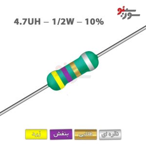 Inductor 4.7uH-0.5W - سلف اکسیال 1/2وات