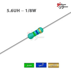 Inductor 5.6uH-0.125W - سلف اکسیال 1/8وات