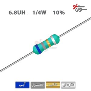Inductor 6.8uH-0.25W - سلف اکسیال 1/4وات