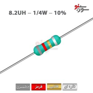 Inductor 8.2uH-0.25W - سلف اکسیال 1/4وات