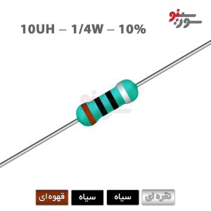 Inductor 10uH-0.25W - سلف اکسیال 1/4وات