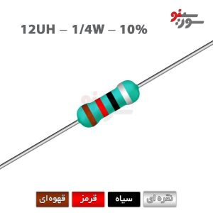 Inductor 12uH-0.25W - سلف اکسیال 1/4وات