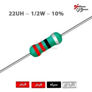Inductor 22uH-0.5W - سلف اکسیال 1/2وات