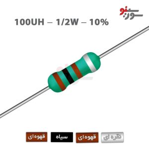 Inductor 100uH-0.5W - سلف اکسیال 1/2وات
