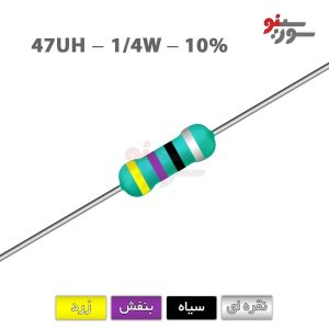 Inductor 47uH-0.25W - سلف اکسیال 1/4وات