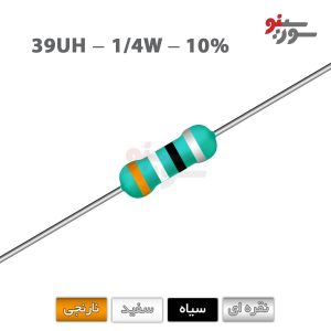 Inductor 39uH-0.25W - سلف اکسیال 1/4وات