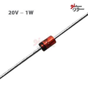 20V-1W Zener Diode-DO-41 - دیود زنر
