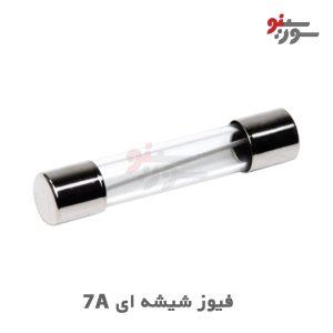 Glass Fuse 7A 250V-فیوز شیشه ای