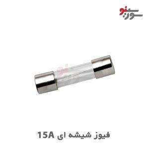 Glass Fuse 15A 250V-فیوز شیشه ای
