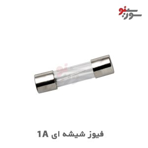 Glass Fuse 1A 250V-فیوز شیشه ای