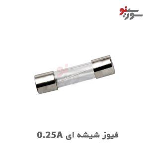 Glass Fuse 250mA 250V-فیوز شیشه ای