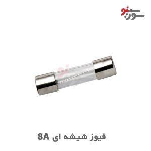 Glass Fuse 8A 250V-فیوز شیشه ای