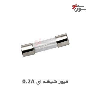 Glass Fuse 0.2A 250V-فیوز شیشه ای