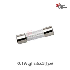 Glass Fuse 0.1A 250V-فیوز شیشه ای