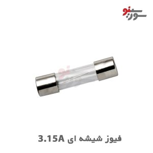 Glass Fuse 3.15A 250V-فیوز شیشه ای