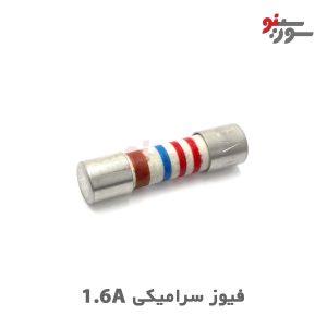 Ceramic Fuse 1.6A- فیوز سرامیکی