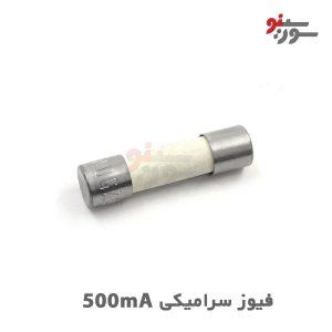 Ceramic Fuse 500mA- فیوز سرامیکی