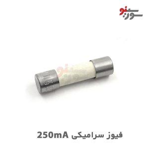 Ceramic Fuse 250mA- فیوز سرامیکی