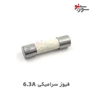 Ceramic Fuse 6.3A- فیوز سرامیکی