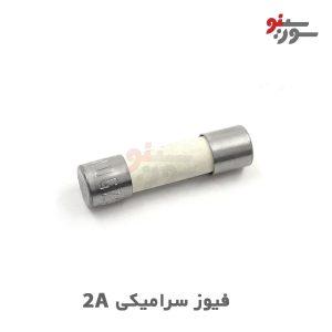 Ceramic Fuse 2A- فیوز سرامیکی