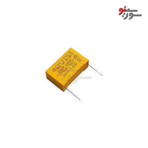 1uF-275V MKT Capasitor - خازن