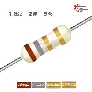 1.8ohm-2W Resistor-مقاومت 2وات