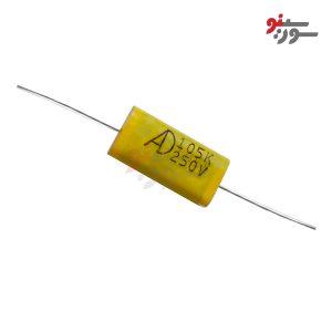 1uF-250V MKT Capasitor - خازن اکسیال