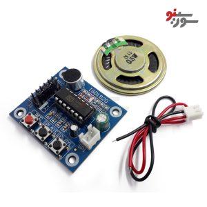 ماژول ضبط صدای دیجیتال-ISD1820 Module